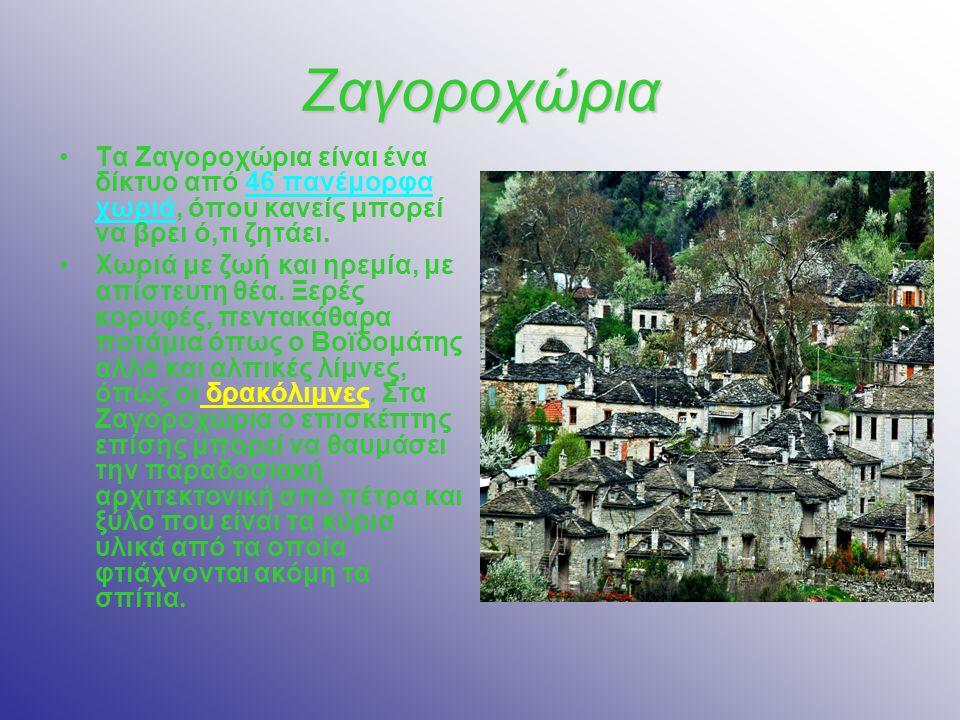 Μέτσοβο Το Μέτσοβο είναι ένα πανέμορφο, γραφικό βλαχοχώρι που διακρίνεται για την αρχοντική όψη των οικισμών του, την ιδιαίτερη αρχιτεκτονική του και