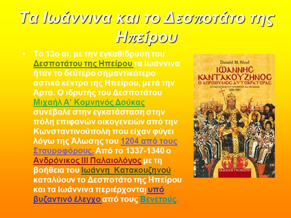 Τα Ιωάννινα στους Βυζαντινούς χρόνους Ακολούθησε το διάστημα των σλαβικών επιδρομών στην ευρύτερη περιοχή κατά το τέλος του 6ου και στις αρχές του 7ου