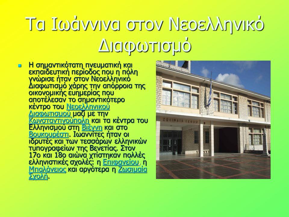 Τα Ιωάννινα και το Δεσ π οτάτο της Η π είρου Το 13ο αι. με την εγκαθίδρυση του Δεσποτάτου της Ηπείρου τα Ιωάννινα ήταν το δεύτερο σημαντικότερο αστικό