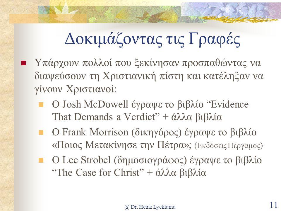 @ Dr. Heinz Lycklama 11 Δοκιμάζοντας τις Γραφές Υπάρχουν πολλοί που ξεκίνησαν προσπαθώντας να διαψεύσουν τη Χριστιανική πίστη και κατέληξαν να γίνουν