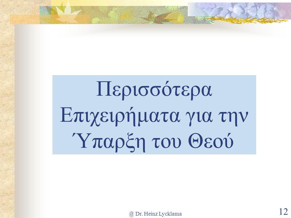 @ Dr. Heinz Lycklama 12 Περισσότερα Επιχειρήματα για την Ύπαρξη του Θεού