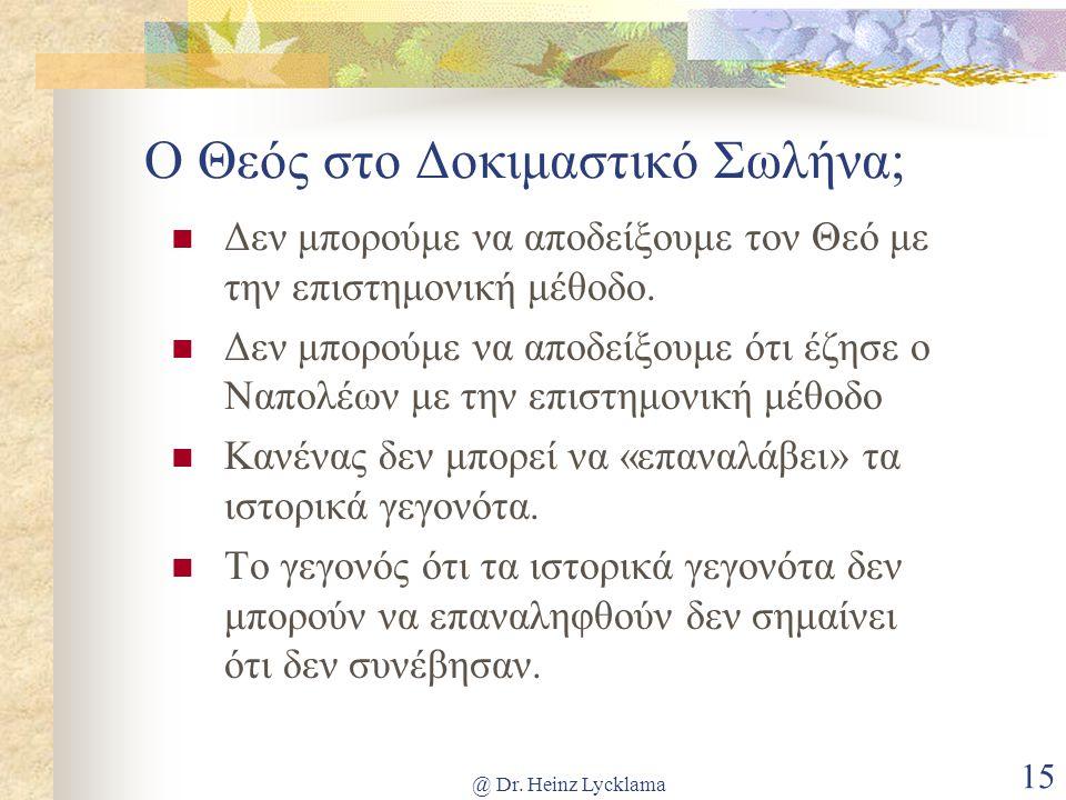 @ Dr. Heinz Lycklama 15 Ο Θεός στο Δοκιμαστικό Σωλήνα; Δεν μπορούμε να αποδείξουμε τον Θεό με την επιστημονική μέθοδο. Δεν μπορούμε να αποδείξουμε ότι
