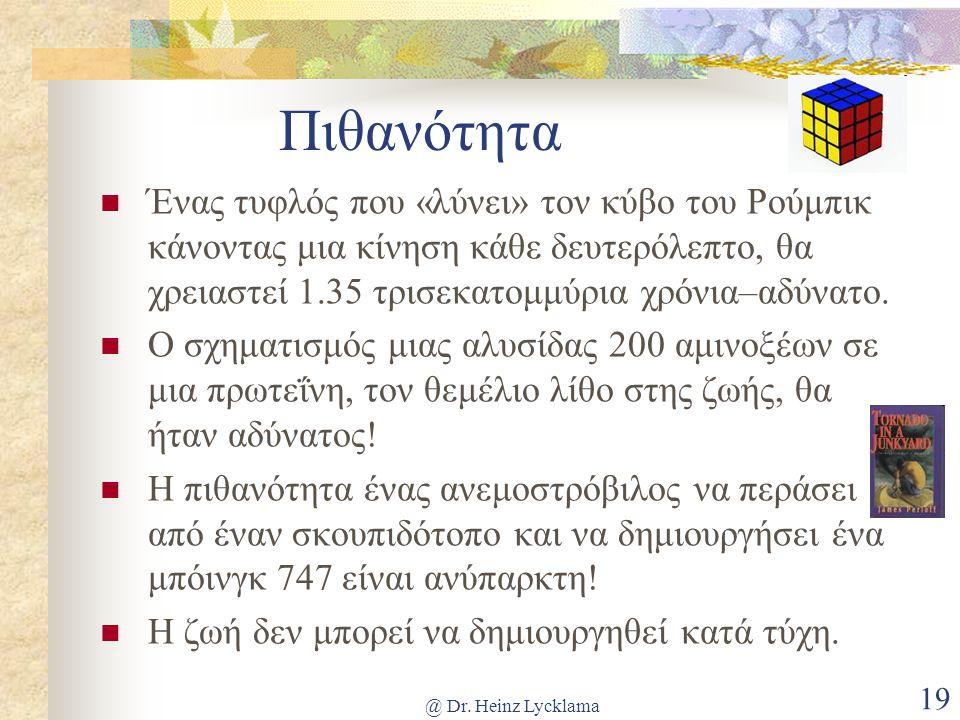 @ Dr. Heinz Lycklama 19 Πιθανότητα Ένας τυφλός που «λύνει» τον κύβο του Ρούμπικ κάνοντας μια κίνηση κάθε δευτερόλεπτο, θα χρειαστεί 1.35 τρισεκατομμύρ