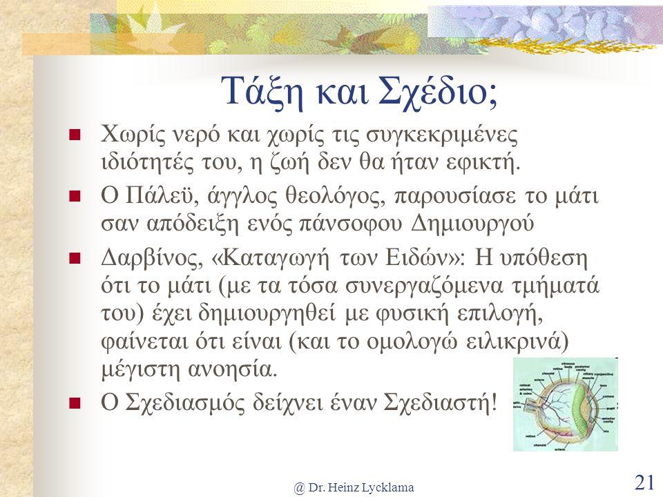 @ Dr. Heinz Lycklama 21 Τάξη και Σχέδιο; Χωρίς νερό και χωρίς τις συγκεκριμένες ιδιότητές του, η ζωή δεν θα ήταν εφικτή. Ο Πάλεϋ, άγγλος θεολόγος, παρ