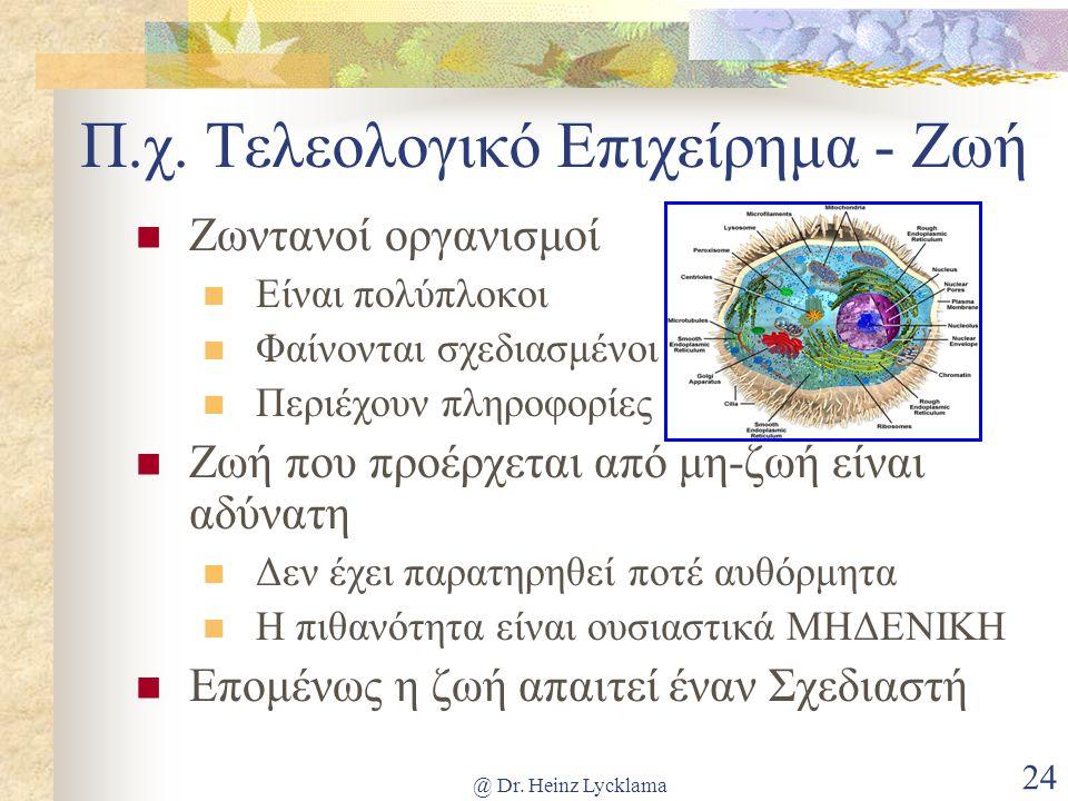 @ Dr. Heinz Lycklama 24 Π.χ.
