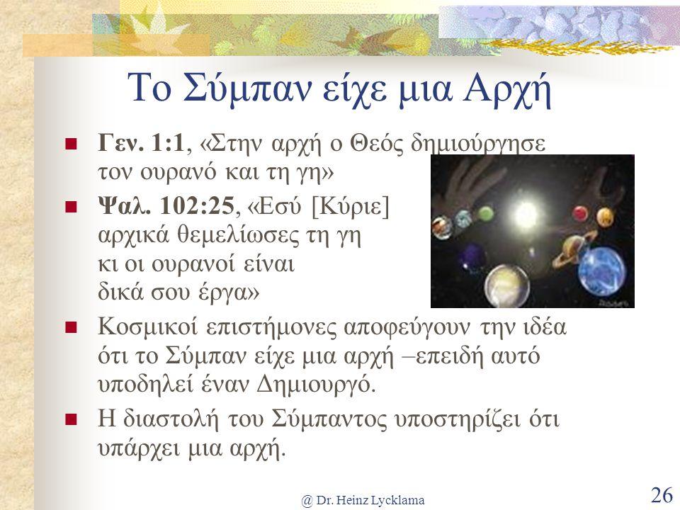 @ Dr. Heinz Lycklama 26 Το Σύμπαν είχε μια Αρχή Γεν.