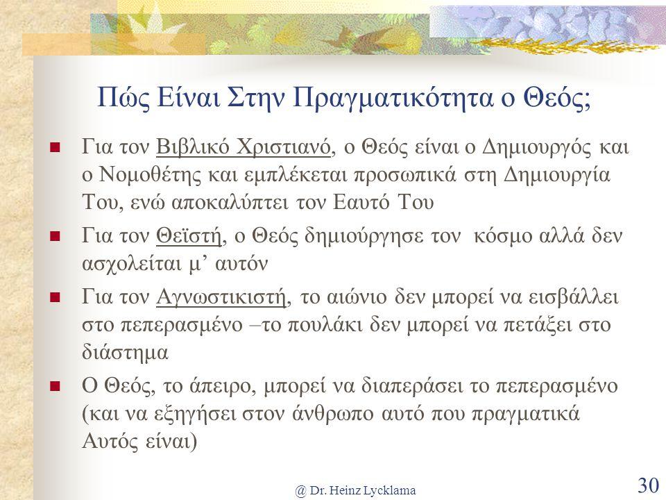 @ Dr. Heinz Lycklama 30 Πώς Είναι Στην Πραγματικότητα ο Θεός; Για τον Βιβλικό Χριστιανό, ο Θεός είναι ο Δημιουργός και ο Νομοθέτης και εμπλέκεται προσ