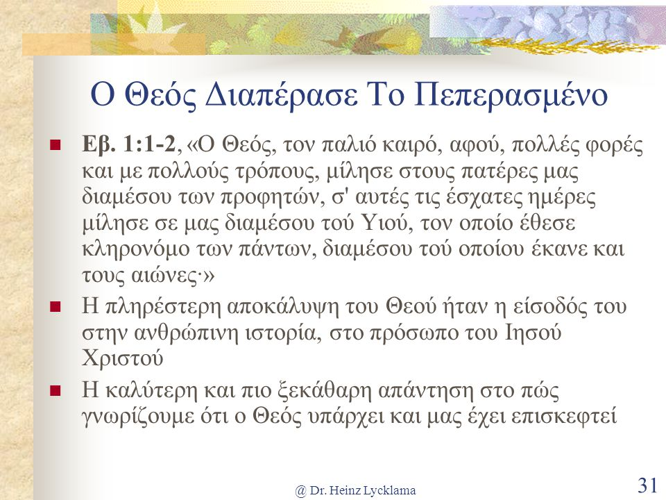 @ Dr. Heinz Lycklama 31 Ο Θεός Διαπέρασε Το Πεπερασμένο Εβ.
