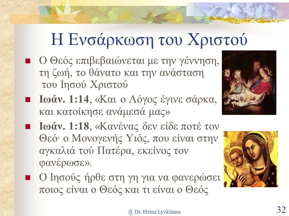 @ Dr. Heinz Lycklama 32 Η Ενσάρκωση του Χριστού Ο Θεός επιβεβαιώνεται με την γέννηση, τη ζωή, το θάνατο και την ανάσταση του Ιησού Χριστού Ιωάν. 1:14,