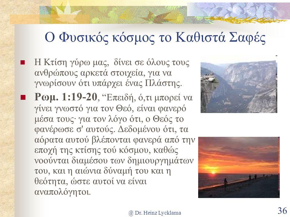 @ Dr. Heinz Lycklama 36 Ο Φυσικός κόσμος το Καθιστά Σαφές Η Κτίση γύρω μας, δίνει σε όλους τους ανθρώπους αρκετά στοιχεία, για να γνωρίσουν ότι υπάρχε