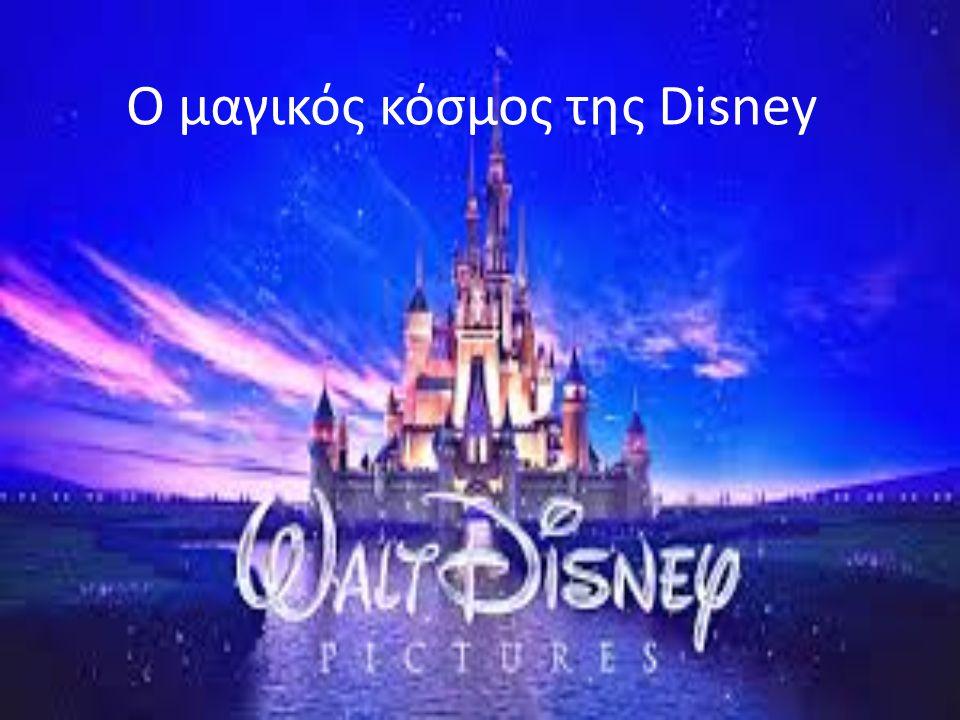 O μαγικός κόσμος της Walt Disney Pictures Στις 16 Οκτωβρίου 1923, σ' ένα γκαράζ στην Καλιφόρνια, άρχισε η θρυλική πορεία της εταιρείας «Disney», που κυριάρχησε στον φαντασμαγορικό κόσμο του θεάματος σε ολόκληρο τον πλανήτη.