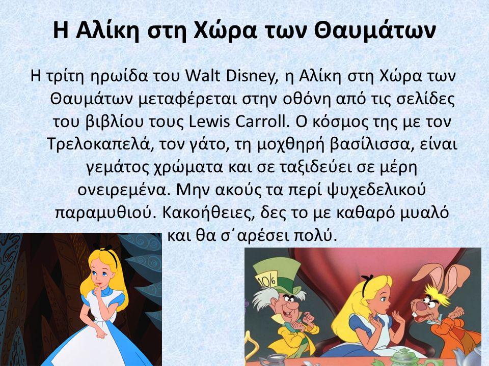 Η Αλίκη στη Χώρα των Θαυμάτων Η τρίτη ηρωίδα του Walt Disney, η Αλίκη στη Χώρα των Θαυμάτων μεταφέρεται στην οθόνη από τις σελίδες του βιβλίου τους Le