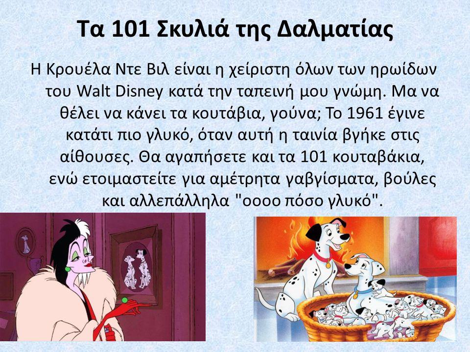 Τα 101 Σκυλιά της Δαλματίας H Κρουέλα Ντε Βιλ είναι η χείριστη όλων των ηρωίδων του Walt Disney κατά την ταπεινή μου γνώμη. Μα να θέλει να κάνει τα κο