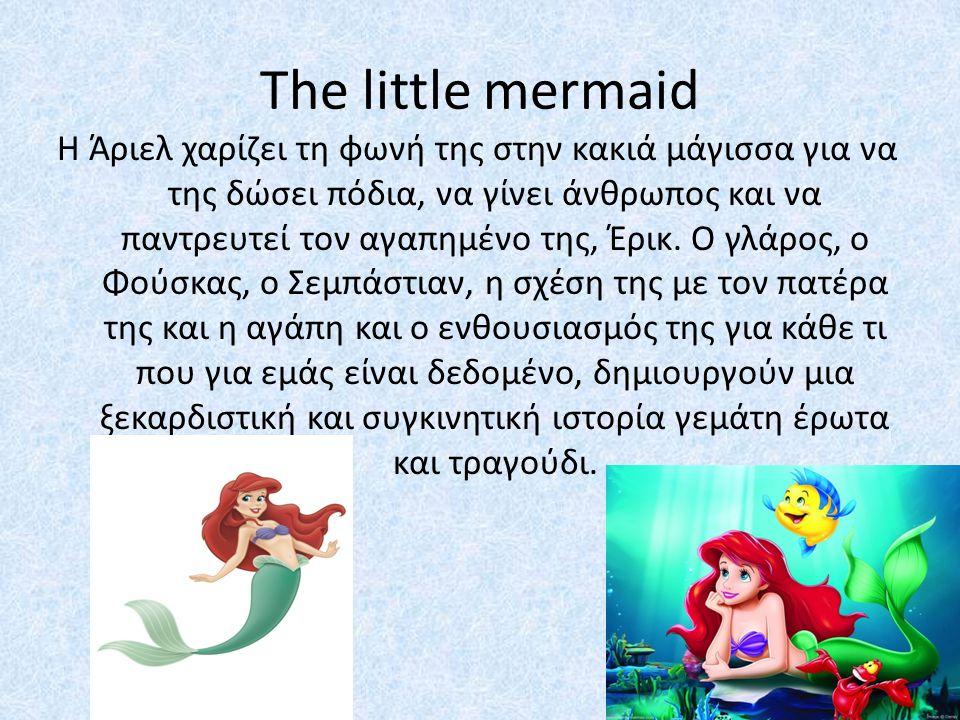 The little mermaid H Άριελ χαρίζει τη φωνή της στην κακιά μάγισσα για να της δώσει πόδια, να γίνει άνθρωπος και να παντρευτεί τον αγαπημένο της, Έρικ.