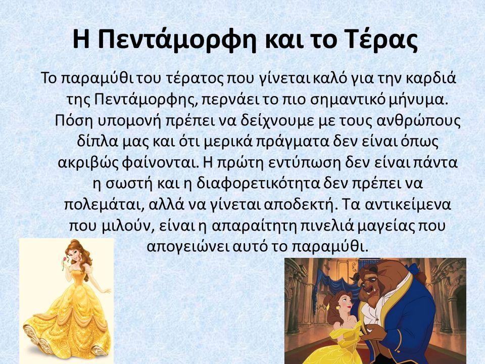 Η Πεντάμορφη και το Τέρας Το παραμύθι του τέρατος που γίνεται καλό για την καρδιά της Πεντάμορφης, περνάει το πιο σημαντικό μήνυμα. Πόση υπομονή πρέπε