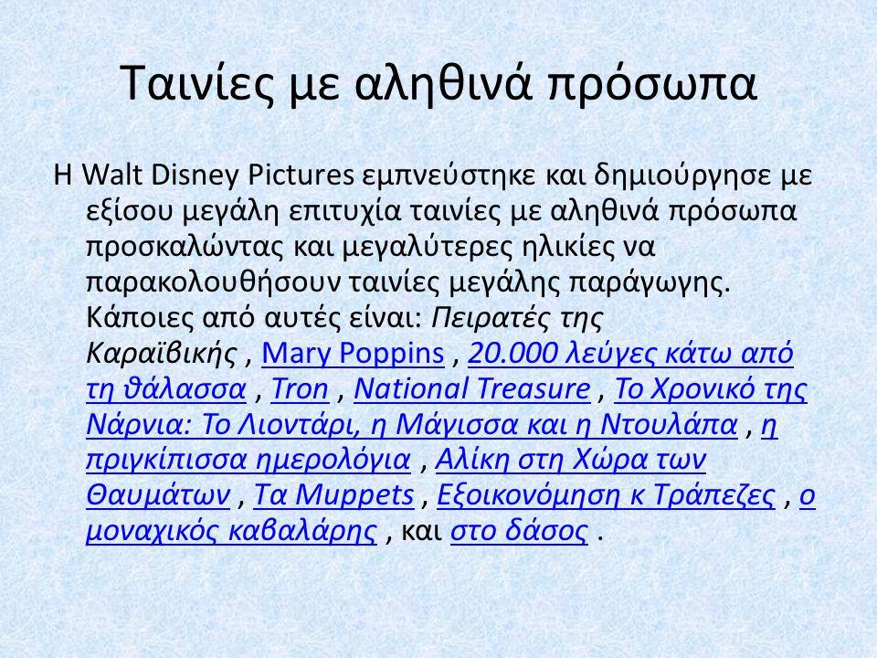 Ταινίες με αληθινά πρόσωπα H Walt Disney Pictures εμπνεύστηκε και δημιούργησε με εξίσου μεγάλη επιτυχία ταινίες με αληθινά πρόσωπα προσκαλώντας και με
