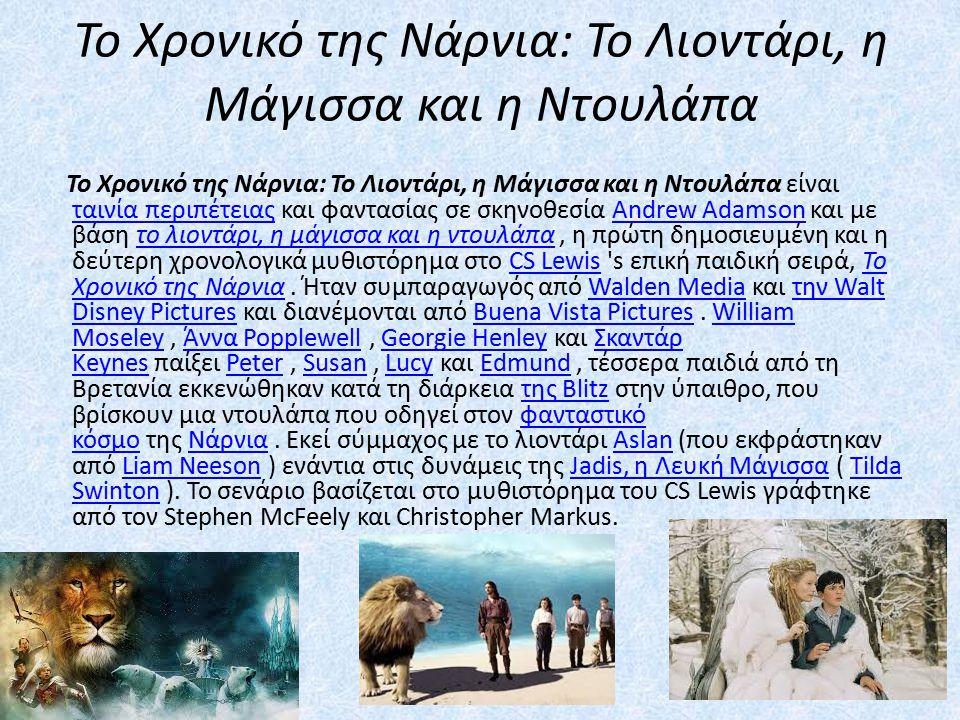 Το Χρονικό της Νάρνια: Το Λιοντάρι, η Μάγισσα και η Ντουλάπα Το Χρονικό της Νάρνια: Το Λιοντάρι, η Μάγισσα και η Ντουλάπα είναι ταινία περιπέτειας και