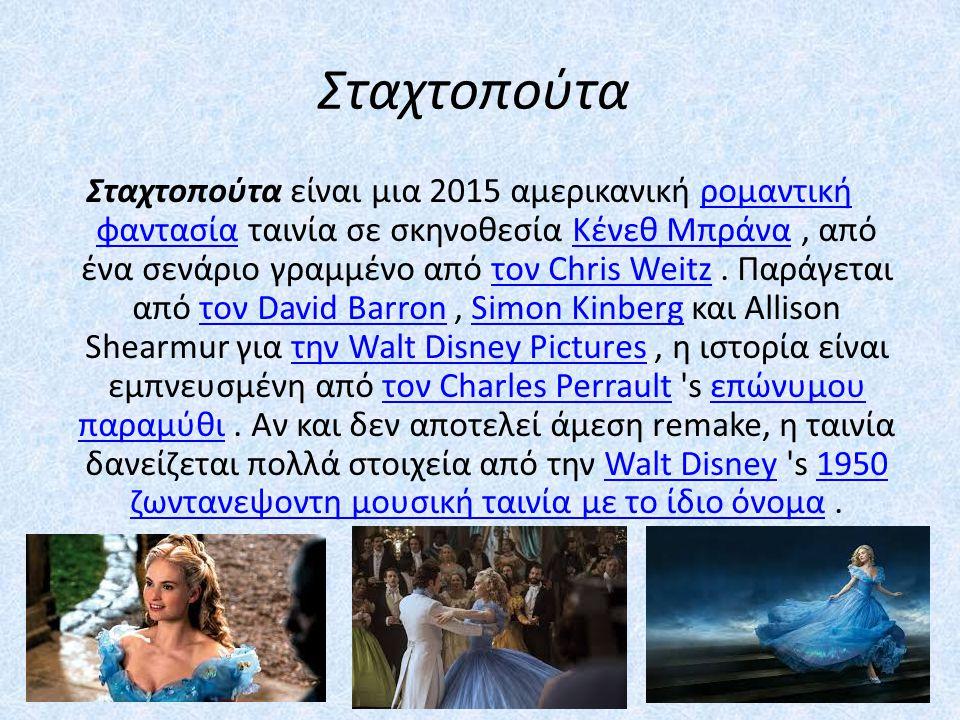 Σταχτοπούτα Σταχτοπούτα είναι μια 2015 αμερικανική ρομαντική φαντασία ταινία σε σκηνοθεσία Κένεθ Μπράνα, από ένα σενάριο γραμμένο από τον Chris Weitz.