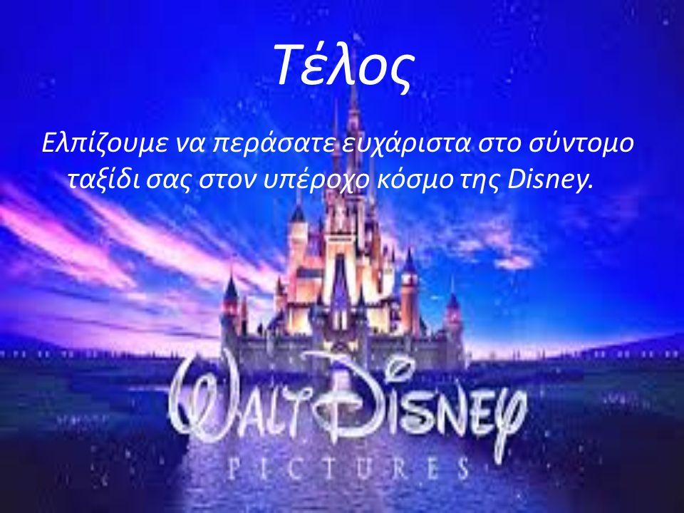 Τέλος Ελπίζουμε να περάσατε ευχάριστα στο σύντομο ταξίδι σας στον υπέροχο κόσμο της Disney.