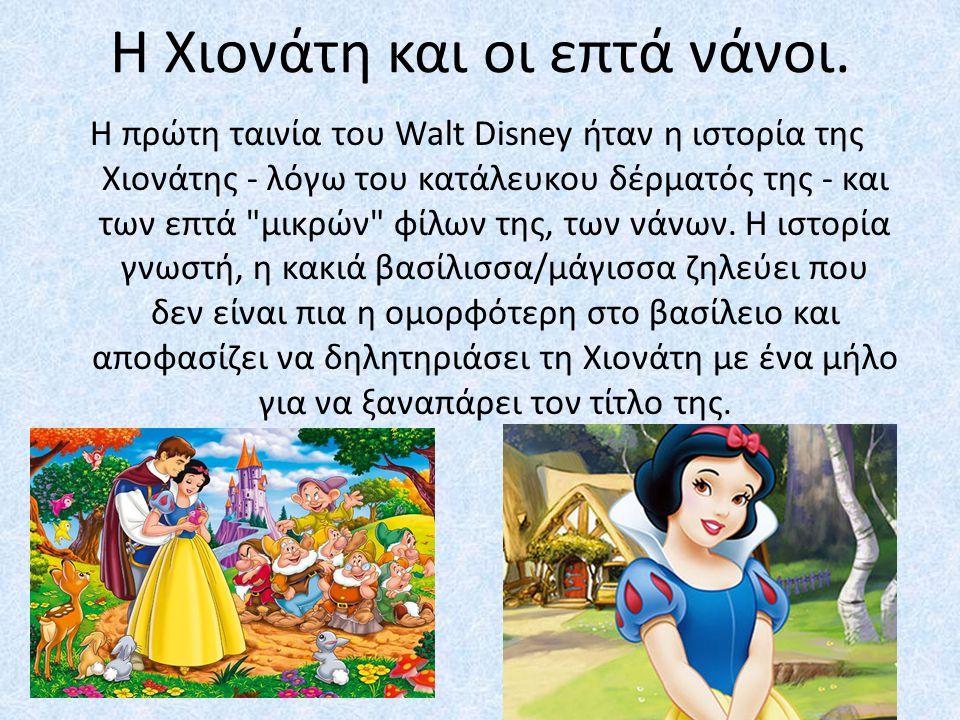 Η Χιονάτη και οι επτά νάνοι. Η πρώτη ταινία του Walt Disney ήταν η ιστορία της Χιονάτης - λόγω του κατάλευκου δέρματός της - και των επτά