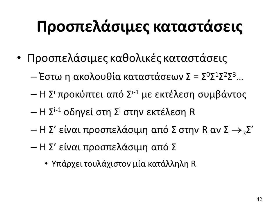 Προσπελάσιμες καταστάσεις Προσπελάσιμες καθολικές καταστάσεις – Έστω η ακολουθία καταστάσεων Σ = Σ 0 Σ 1 Σ 2 Σ 3 … – Η Σ i προκύπτει από Σ i-1 με εκτέ