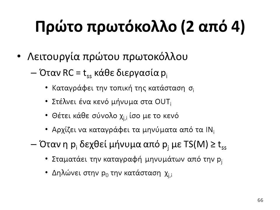 Πρώτο πρωτόκολλο (2 από 4) Λειτουργία πρώτου πρωτοκόλλου – Όταν RC = t ss κάθε διεργασία p i Καταγράφει την τοπική της κατάσταση σ i Στέλνει ένα κενό