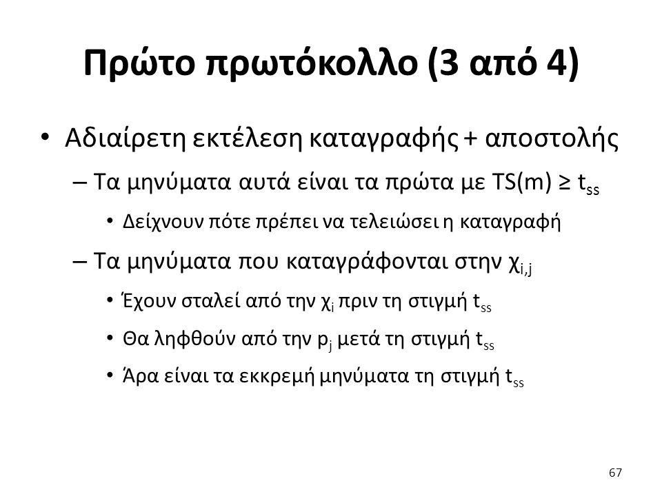 Πρώτο πρωτόκολλο (3 από 4) Αδιαίρετη εκτέλεση καταγραφής + αποστολής – Tα μηνύματα αυτά είναι τα πρώτα με TS(m) ≥ t ss Δείχνουν πότε πρέπει να τελειώσ