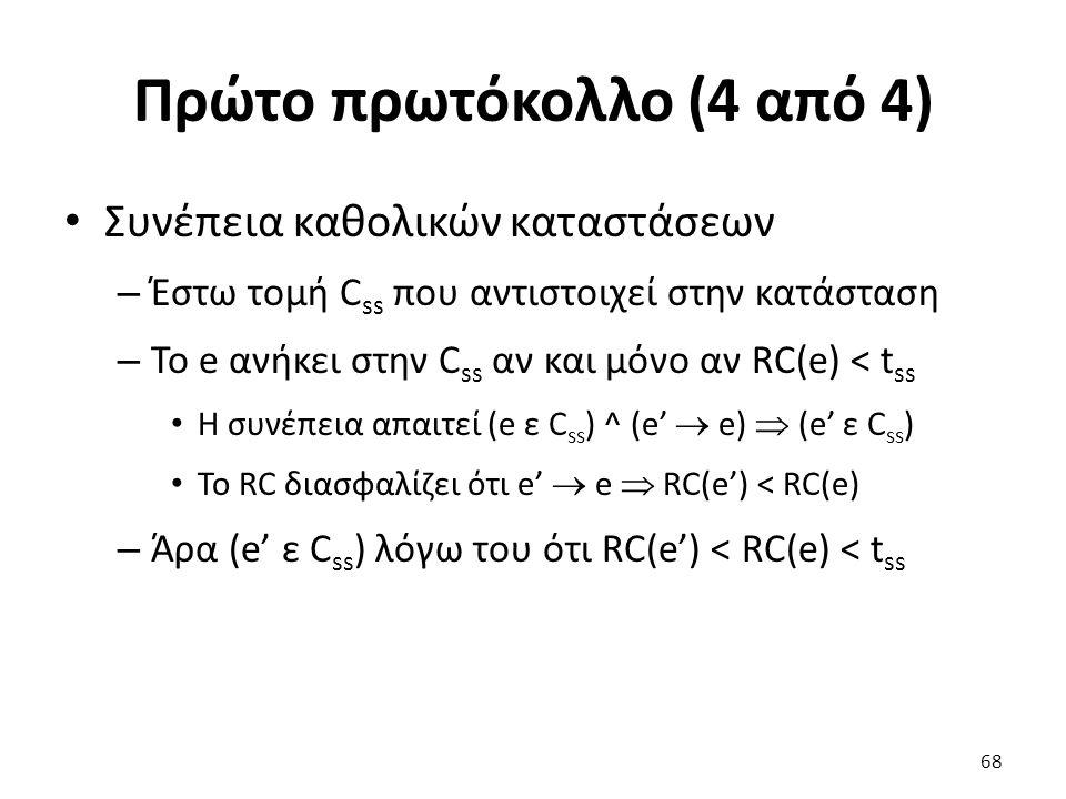 Πρώτο πρωτόκολλο (4 από 4) Συνέπεια καθολικών καταστάσεων – Έστω τομή C ss που αντιστοιχεί στην κατάσταση – Το e ανήκει στην C ss αν και μόνο αν RC(e)