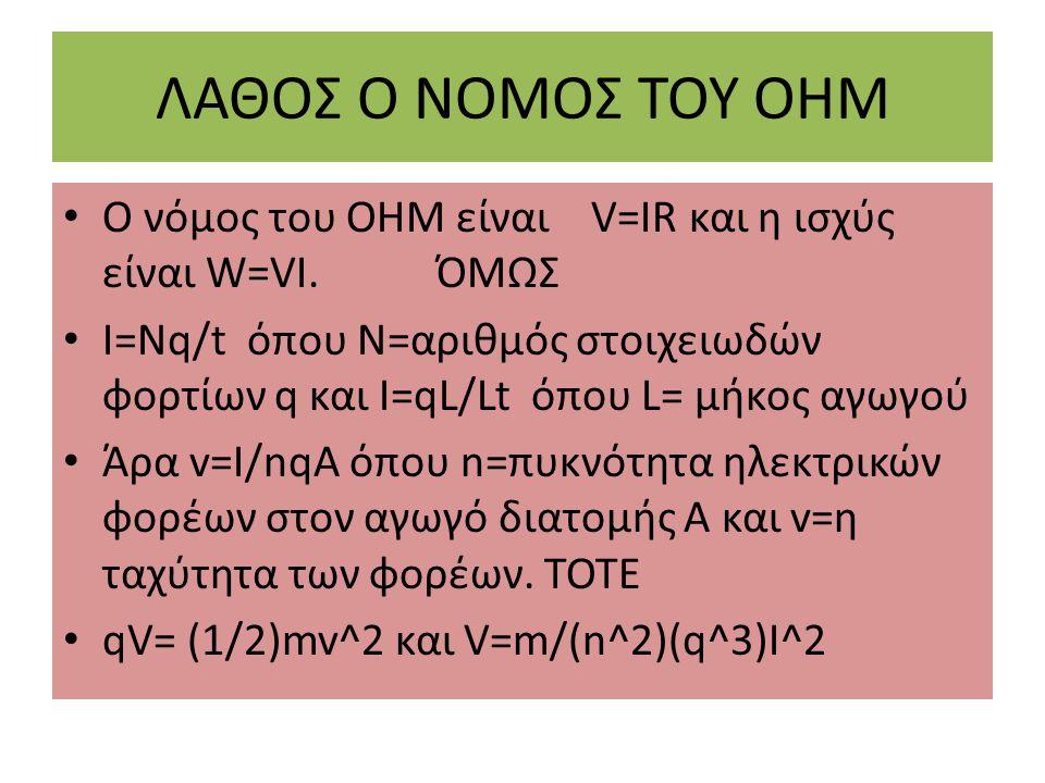 ΛΑΘΟΣ Ο ΝΟΜΟΣ ΤΟΥ ΟΗΜ Ο νόμος του ΟΗΜ είναι V=IR και η ισχύς είναι W=VI.