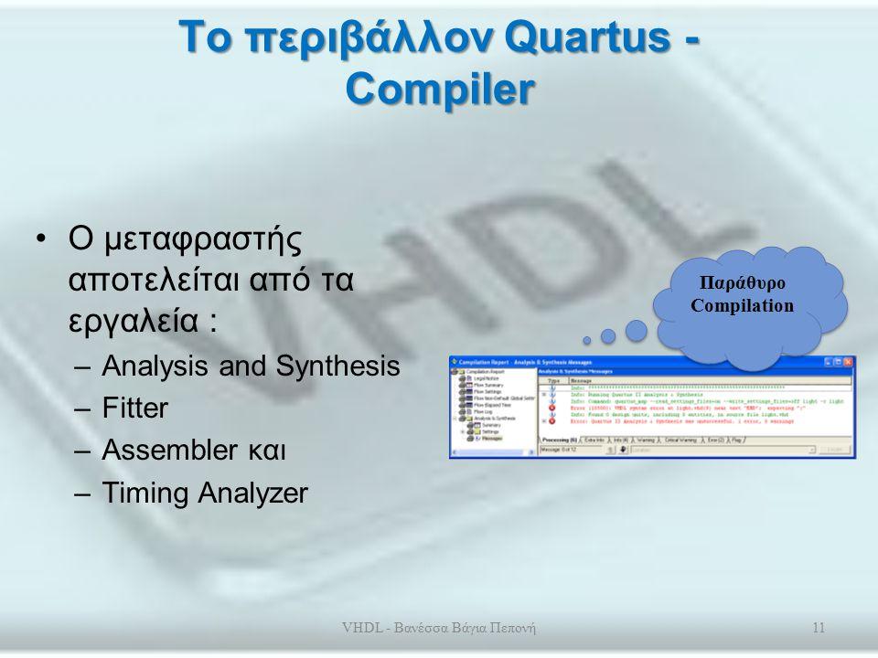 Δημιουργία Project VHDL - Βανέσσα Βάγια Πεπονή10 Όνομα project Επιλογή Ολοκληρ ωμένου Προσθήκη αρχείων στο project Δημιουργία Αρχείου στο Project