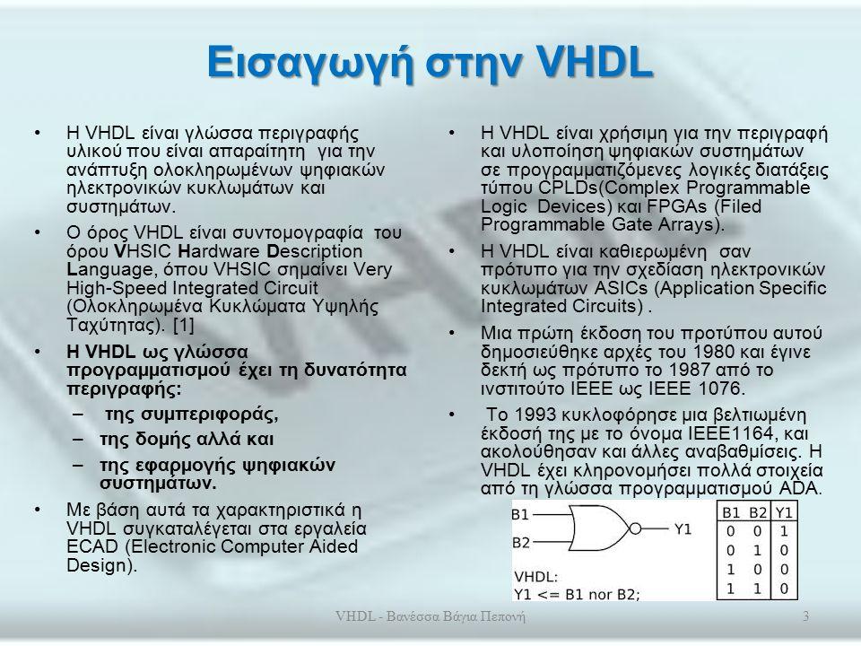 Σκοπός - Περιεχόμενα Στην εργασία αυτή αναπτύχθηκαν βασικά παραδείγματα ψηφιακής σχεδίασης απλών και πιο σύνθετων κυκλωμάτων σε γλώσσα VHDL, ως υποδειγματικό υλικό για την υποβοήθηση της εργαστηριακής εξοικείωσης με τις γλώσσες περιγραφής υλικού, καλύφθηκαν τα κεφάλαια της σχεδίασης συνδυαστικών κυκλωμάτων και ακολουθιακών κυκλωμάτων.