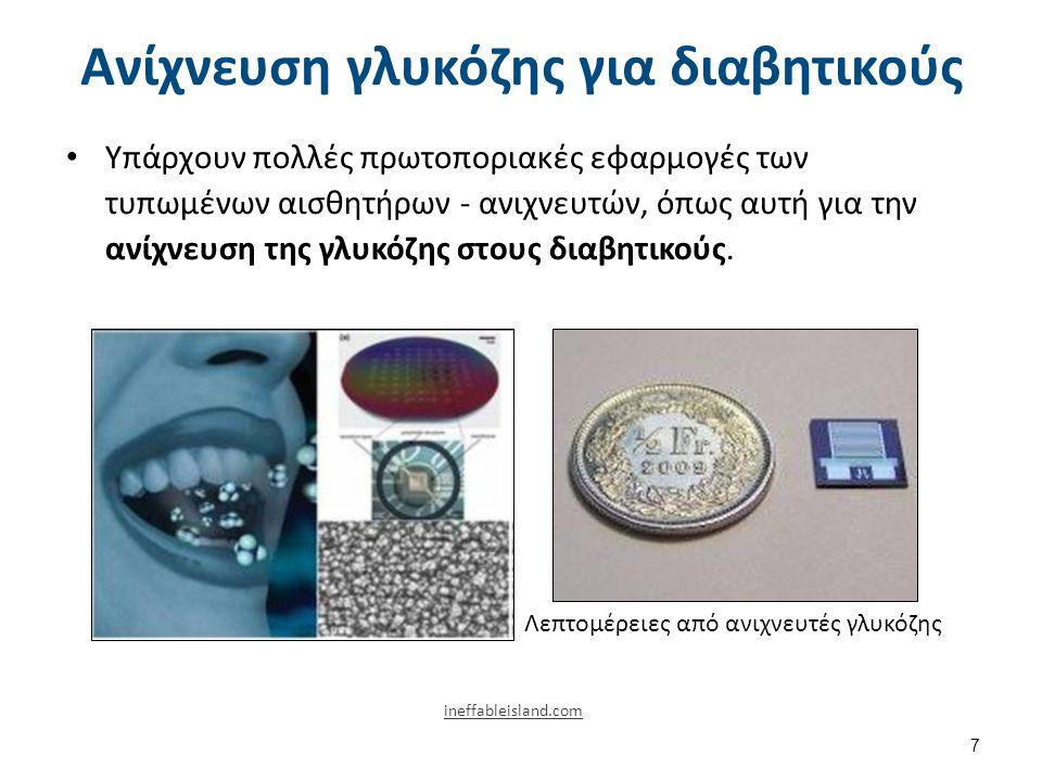 Ανίχνευση γλυκόζης για διαβητικούς Υπάρχουν πολλές πρωτοποριακές εφαρμογές των τυπωμένων αισθητήρων - ανιχνευτών, όπως αυτή για την ανίχνευση της γλυκ