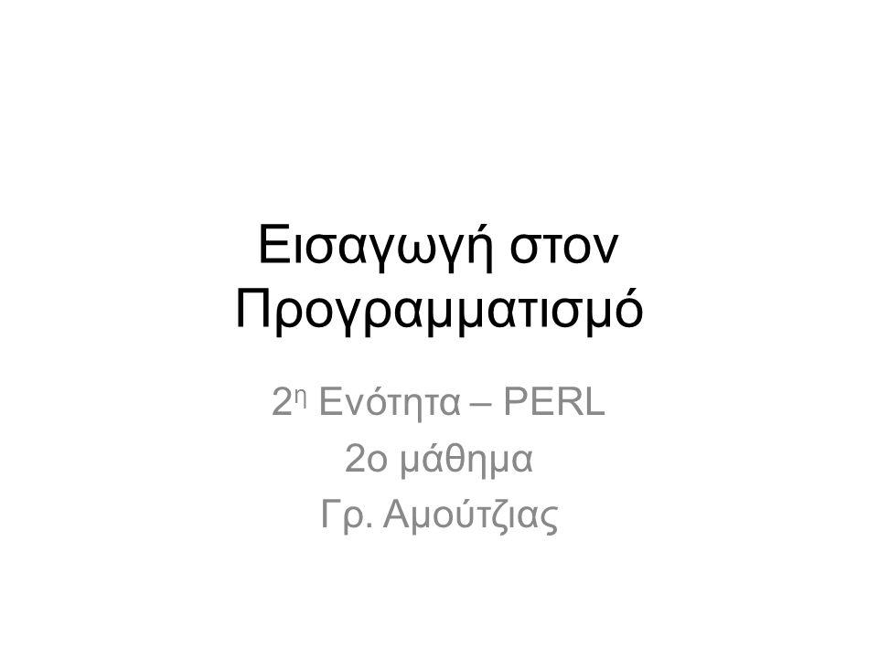 Εισαγωγή στον Προγραμματισμό 2 η Ενότητα – PERL 2o μάθημα Γρ. Αμούτζιας
