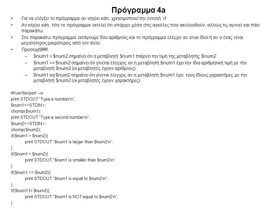 Πρόγραμμα 4a Για να ελέγξει το πρόγραμμα αν ισχύει κάτι, χρησιμοποιεί την εντολή if. Αν ισχύει κάτι, τότε το πρόγραμμα εκτελεί ότι υπάρχει μέσα στις α