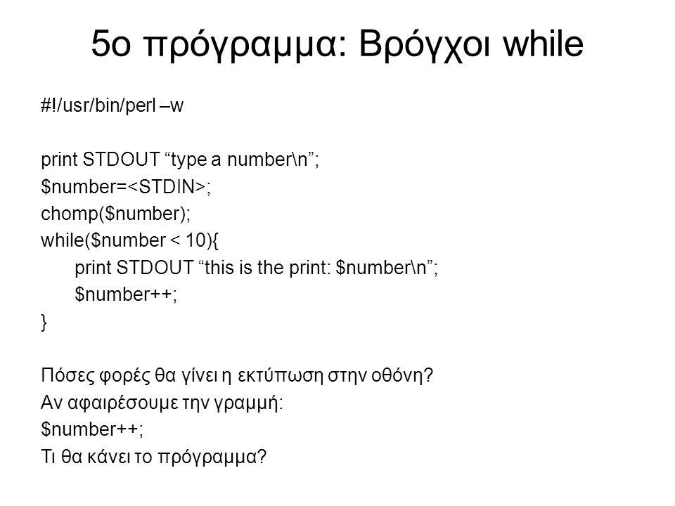 """5ο πρόγραμμα: Βρόγχοι while #!/usr/bin/perl –w print STDOUT """"type a number\n""""; $number= ; chomp($number); while($number < 10){ print STDOUT """"this is t"""