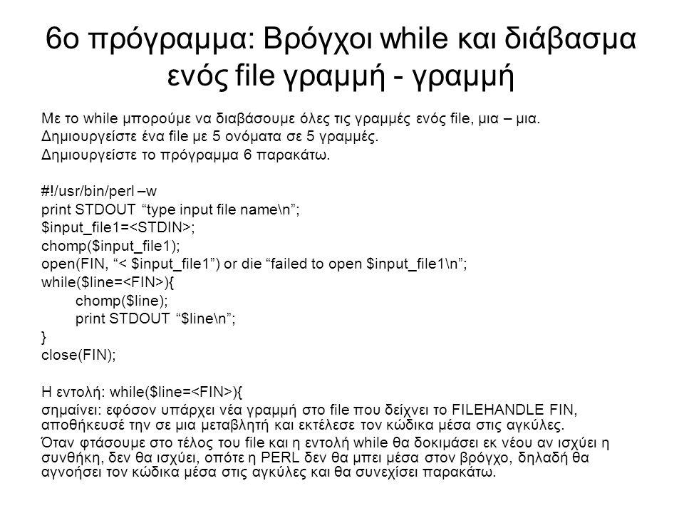 6ο πρόγραμμα: Βρόγχοι while και διάβασμα ενός file γραμμή - γραμμή Με το while μπορούμε να διαβάσουμε όλες τις γραμμές ενός file, μια – μια. Δημιουργε