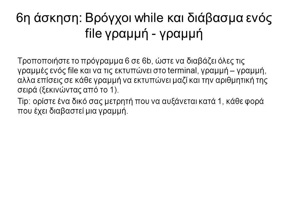 6η άσκηση: Βρόγχοι while και διάβασμα ενός file γραμμή - γραμμή Τροποποιήστε το πρόγραμμα 6 σε 6b, ώστε να διαβάζει όλες τις γραμμές ενός file και να