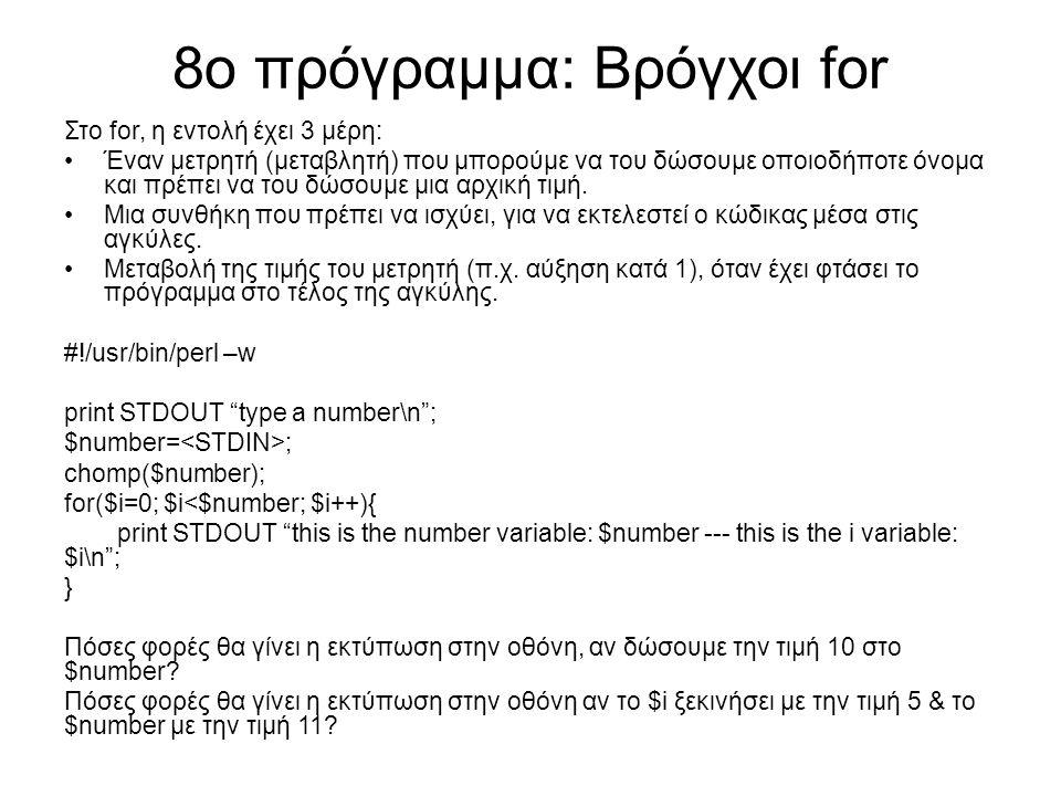 8ο πρόγραμμα: Βρόγχοι for Στο for, η εντολή έχει 3 μέρη: Έναν μετρητή (μεταβλητή) που μπορούμε να του δώσουμε οποιοδήποτε όνομα και πρέπει να του δώσο