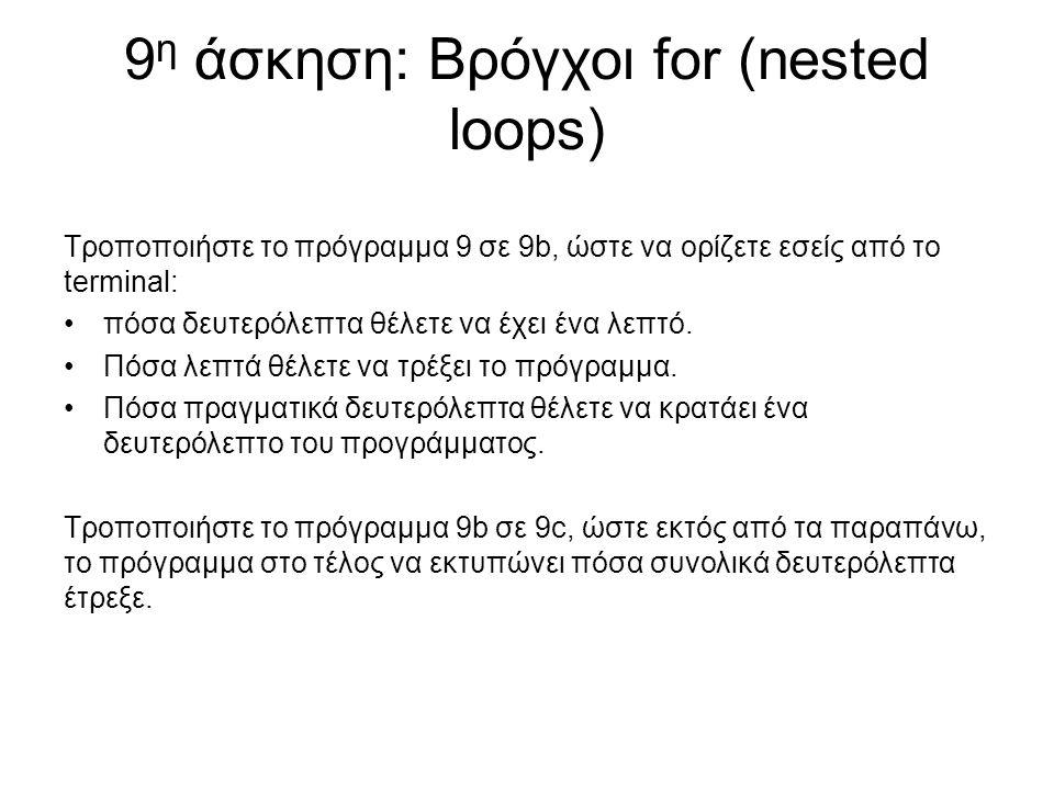 9 η άσκηση: Βρόγχοι for (nested loops) Τροποποιήστε το πρόγραμμα 9 σε 9b, ώστε να ορίζετε εσείς από το terminal: πόσα δευτερόλεπτα θέλετε να έχει ένα