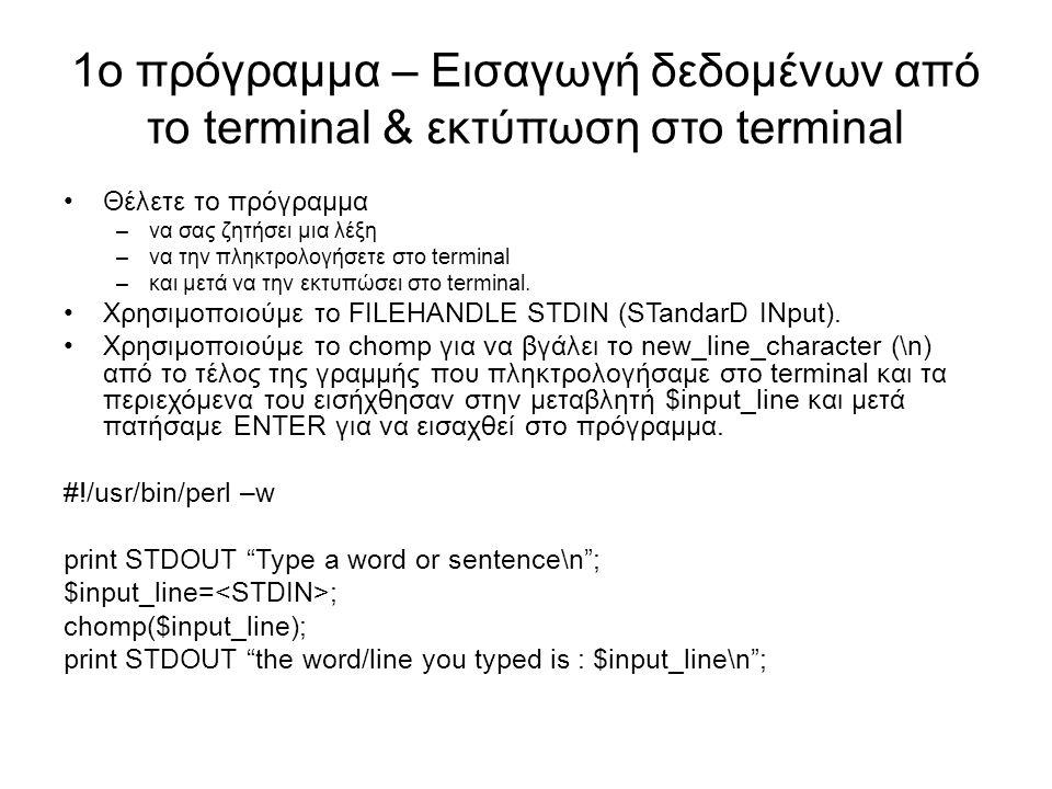 1o πρόγραμμα – Εισαγωγή δεδομένων από το terminal & εκτύπωση στο terminal Θέλετε το πρόγραμμα –να σας ζητήσει μια λέξη –να την πληκτρολογήσετε στο ter