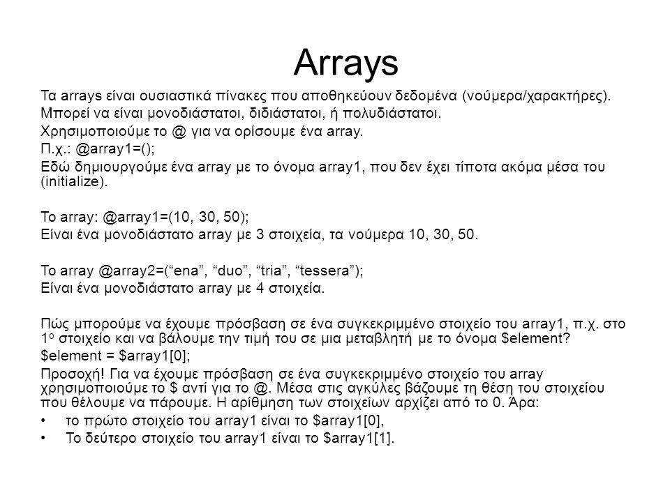 Arrays Τα arrays είναι ουσιαστικά πίνακες που αποθηκεύουν δεδομένα (νούμερα/χαρακτήρες). Μπορεί να είναι μονοδιάστατοι, διδιάστατοι, ή πολυδιάστατοι.