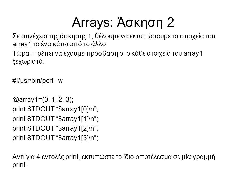 Arrays: Άσκηση 2 Σε συνέχεια της άσκησης 1, θέλουμε να εκτυπώσουμε τα στοιχεία του array1 το ένα κάτω από το άλλο. Τώρα, πρέπει να έχουμε πρόσβαση στο
