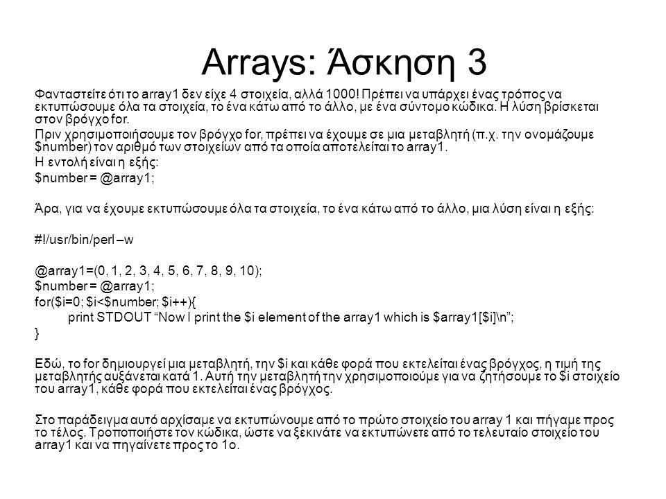 Arrays: Άσκηση 3 Φανταστείτε ότι το array1 δεν είχε 4 στοιχεία, αλλά 1000! Πρέπει να υπάρχει ένας τρόπος να εκτυπώσουμε όλα τα στοιχεία, το ένα κάτω α