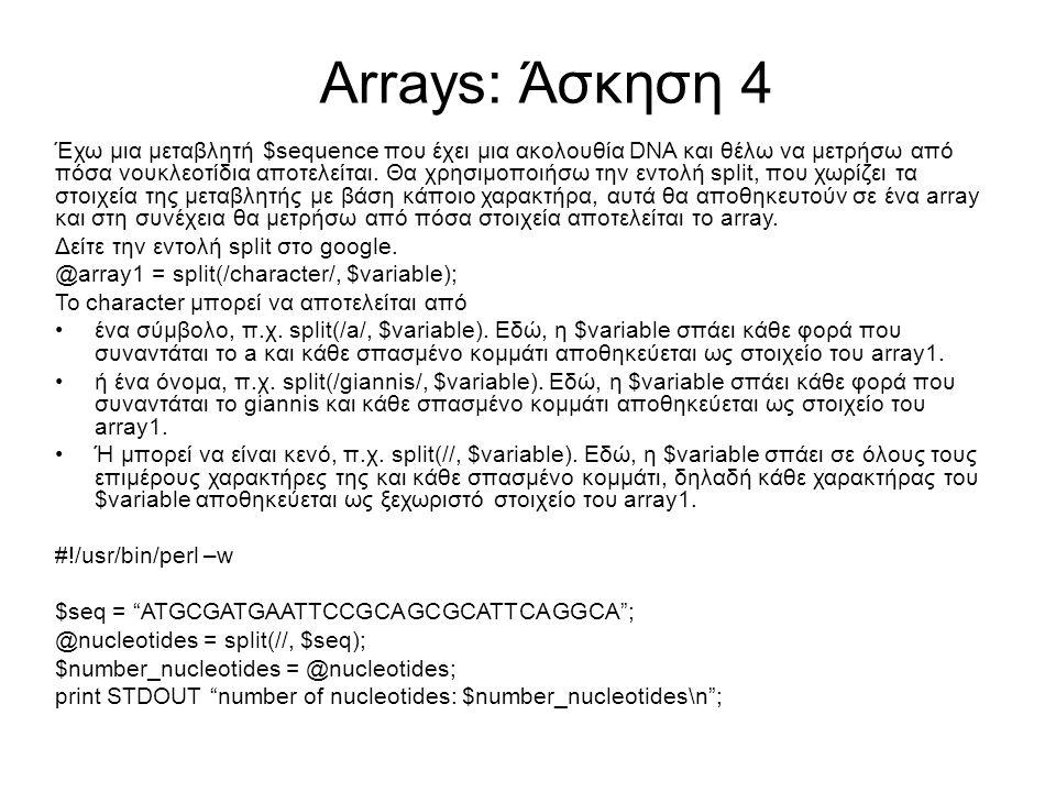 Arrays: Άσκηση 4 Έχω μια μεταβλητή $sequence που έχει μια ακολουθία DNA και θέλω να μετρήσω από πόσα νουκλεοτίδια αποτελείται. Θα χρησιμοποιήσω την εν