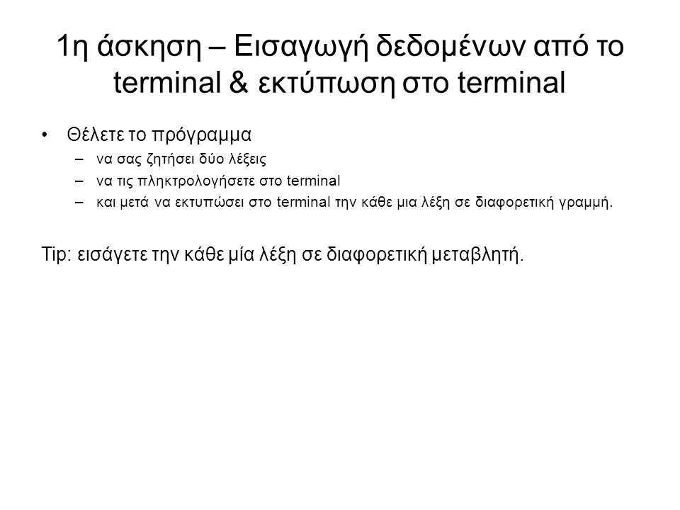 1η άσκηση – Εισαγωγή δεδομένων από το terminal & εκτύπωση στο terminal Θέλετε το πρόγραμμα –να σας ζητήσει δύο λέξεις –να τις πληκτρολογήσετε στο term