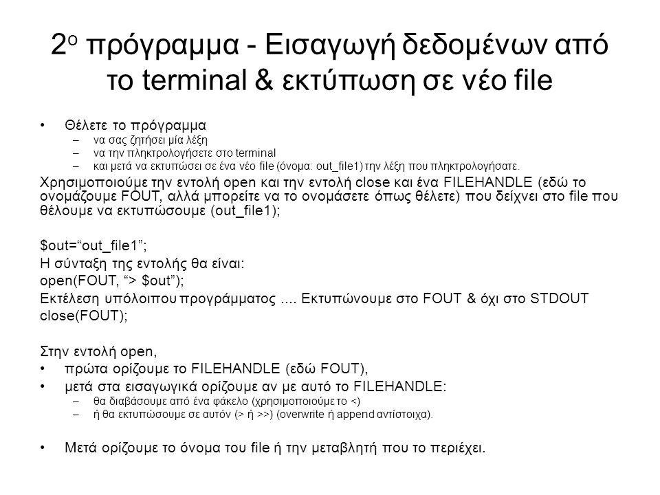 2 ο πρόγραμμα - Εισαγωγή δεδομένων από το terminal & εκτύπωση σε νέο file Θέλετε το πρόγραμμα –να σας ζητήσει μία λέξη –να την πληκτρολογήσετε στο ter