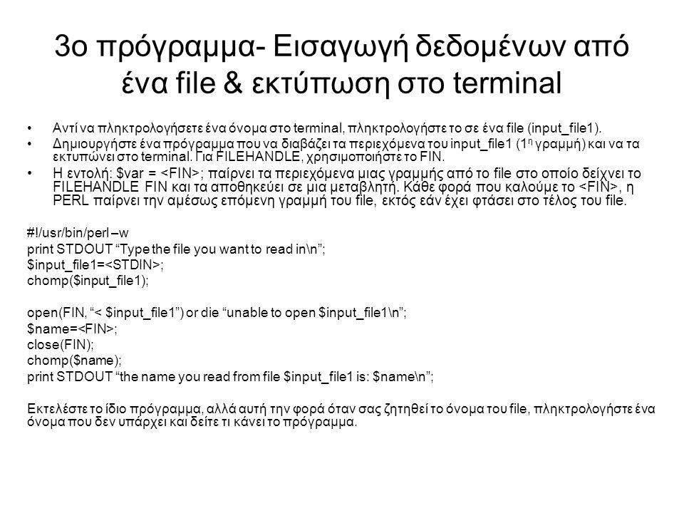 3ο πρόγραμμα- Εισαγωγή δεδομένων από ένα file & εκτύπωση στο terminal Αντί να πληκτρολογήσετε ένα όνομα στο terminal, πληκτρολογήστε το σε ένα file (i