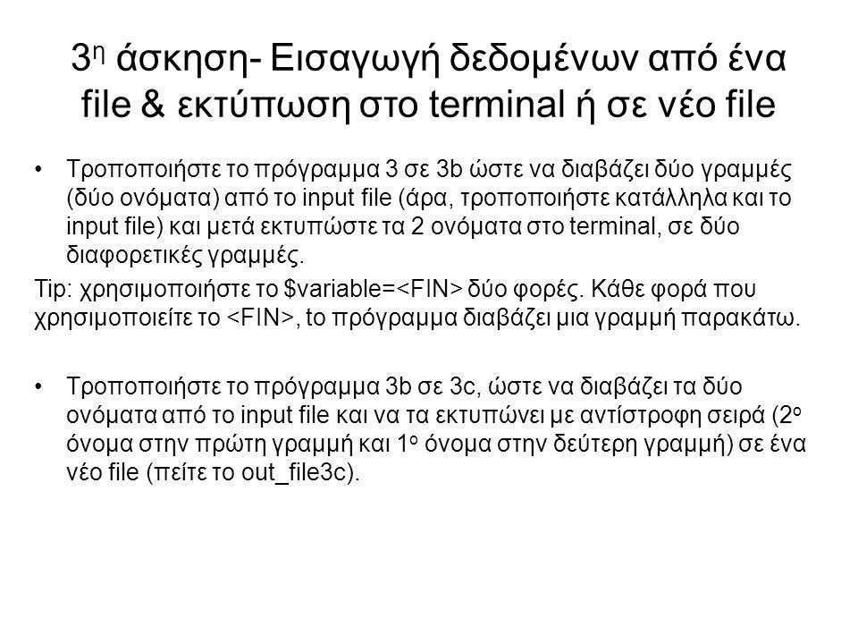 3 η άσκηση- Εισαγωγή δεδομένων από ένα file & εκτύπωση στο terminal ή σε νέο file Τροποποιήστε το πρόγραμμα 3 σε 3b ώστε να διαβάζει δύο γραμμές (δύο