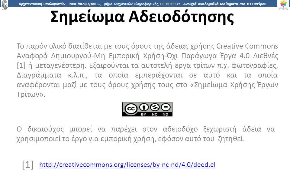 6464 Αρχιτεκτονική υπολογιστών – Μια άποψη του …, Τμήμα Μηχανικών Πληροφορικής, ΤΕΙ ΗΠΕΙΡΟΥ - Ανοιχτά Ακαδημαϊκά Μαθήματα στο ΤΕΙ Ηπείρου Σημείωμα Αδειοδότησης Το παρόν υλικό διατίθεται με τους όρους της άδειας χρήσης Creative Commons Αναφορά Δημιουργού-Μη Εμπορική Χρήση-Όχι Παράγωγα Έργα 4.0 Διεθνές [1] ή μεταγενέστερη.