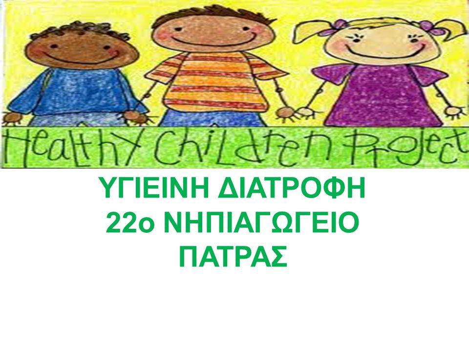 Πρόγραμμα Αγωγής Υγείας ΤΡΟΦΙΜΑ - ΥΓΙΕΙΝΗ ΔΙΑΤΡΟΦΗ 22o ΝΗΠΙΑΓΩΓΕΙΟ ΠΑΤΡΑΣ